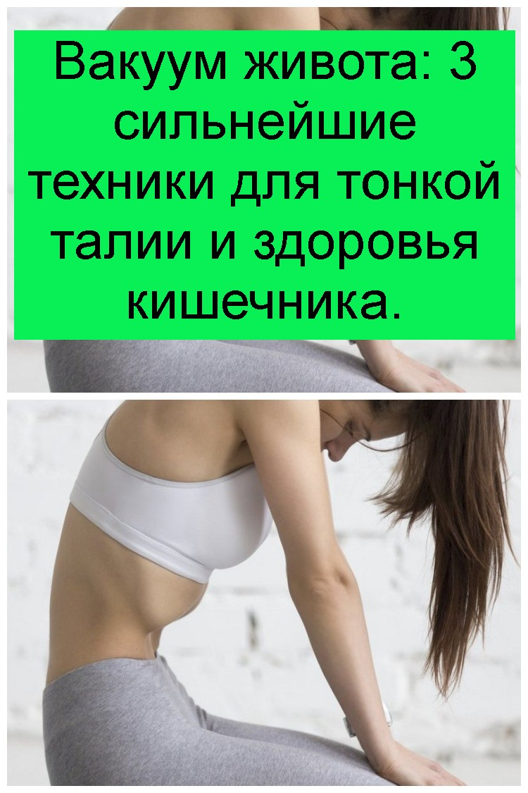 Вакуум живота: 3 сильнейшие техники для тонкой талии и здоровья кишечника 4