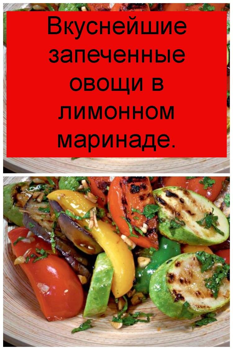 Вкуснейшие запеченные овощи в лимонном маринаде 4