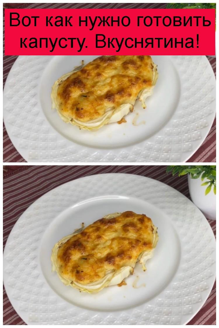 Вот как нужно готовить капусту. Вкуснятина 4
