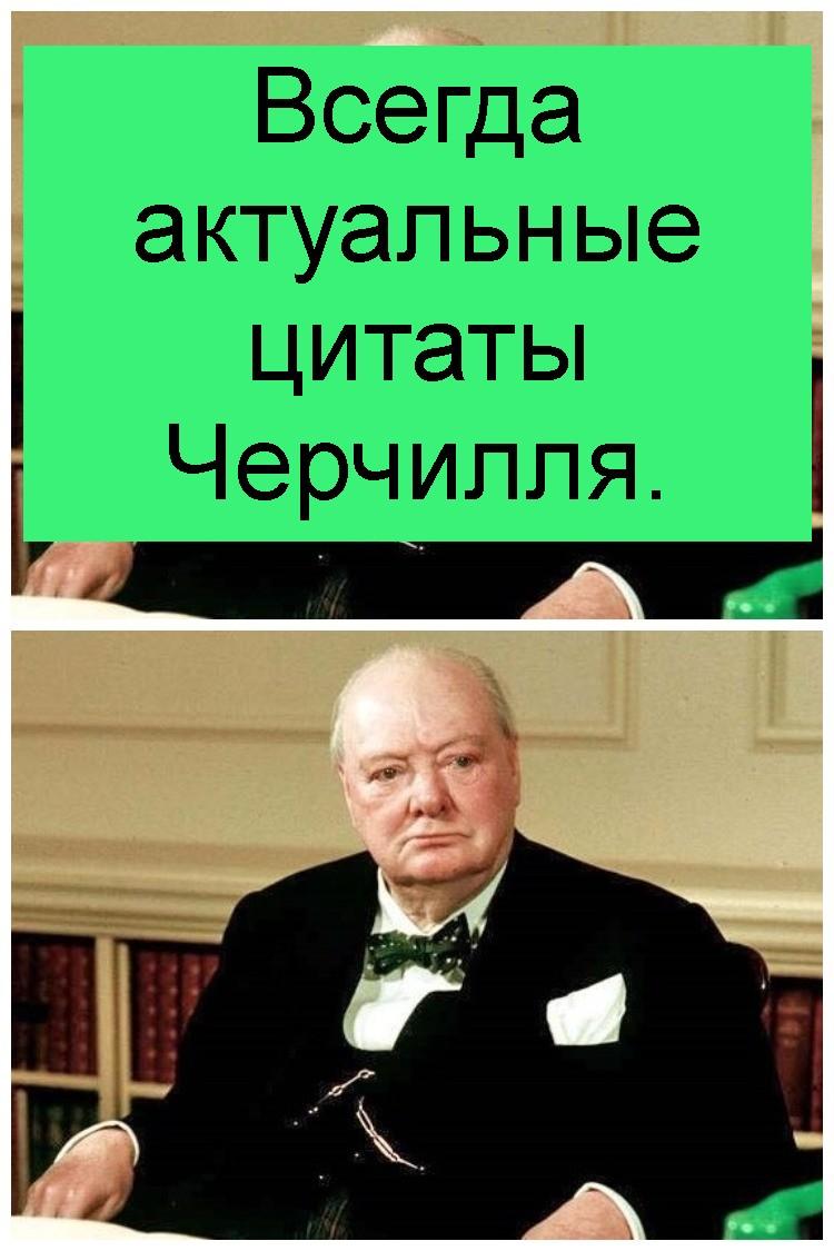 Всегда актуальные цитаты Черчилля 4