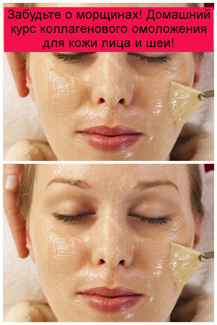Забудьте о морщинах! Домашний курс коллагенового омоложения для кожи лица и шеи 4
