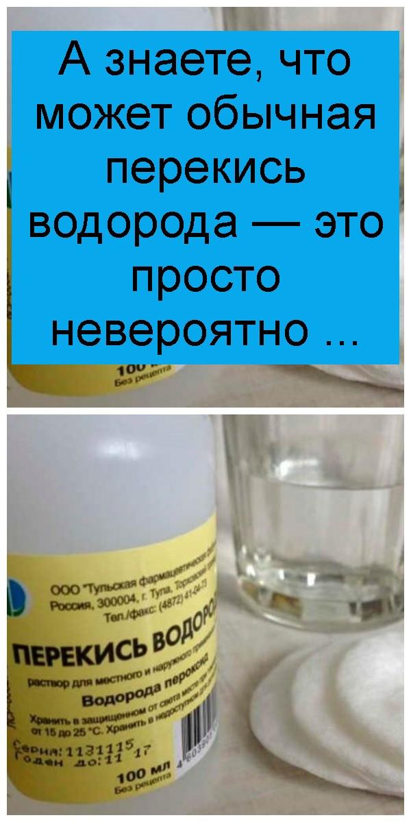 А знаете, что может обычная перекись водорода — это просто невероятно 4