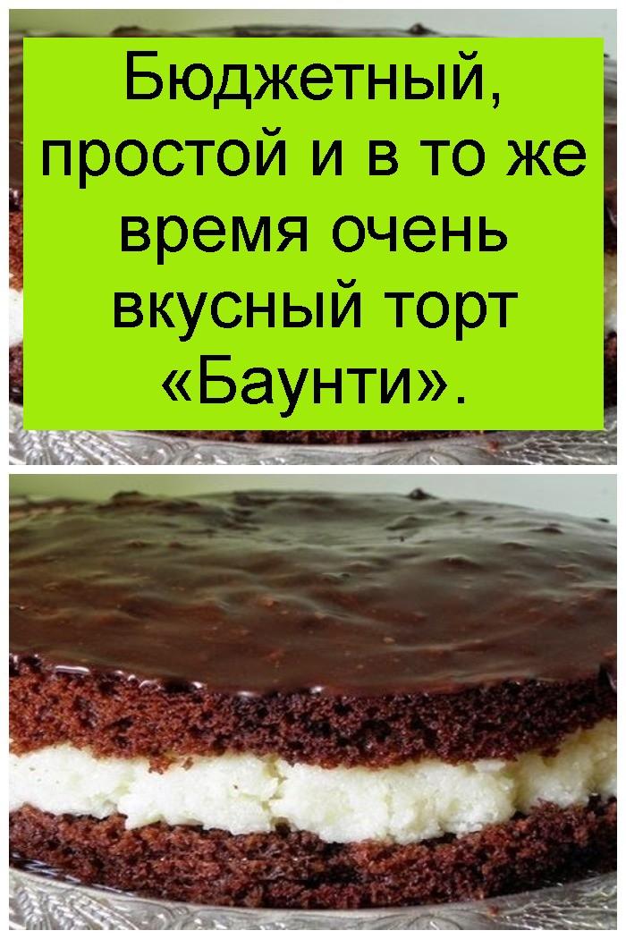 Бюджетный, простой и в то же время очень вкусный торт «Баунти» 4