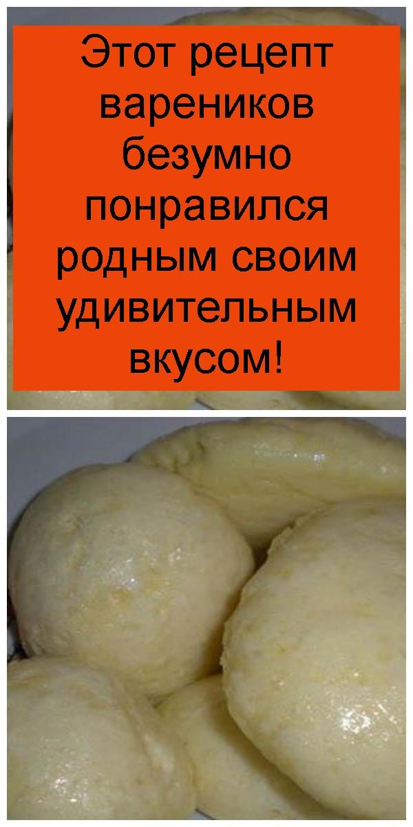 Этот рецепт вареников безумно понравился родным своим удивительным вкусом 4