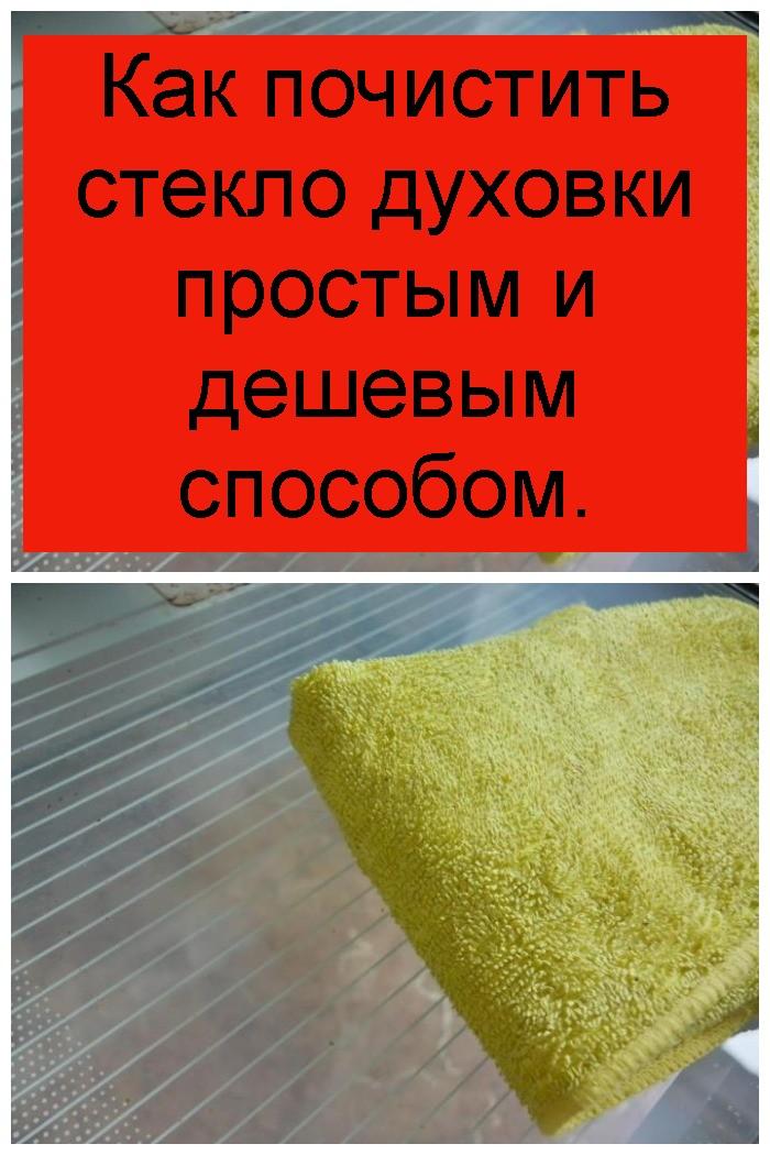 Как почистить стекло духовки простым и дешевым способом 4