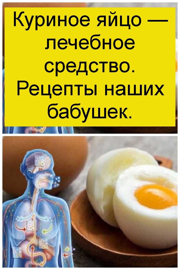 Куриное яйцо — лечебное средство. Рецепты наших бабушек 4