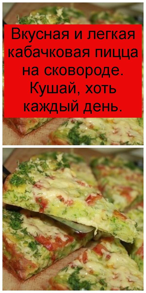 Вкусная и легкая кабачковая пицца на сковороде. Кушай, хоть каждый день 4