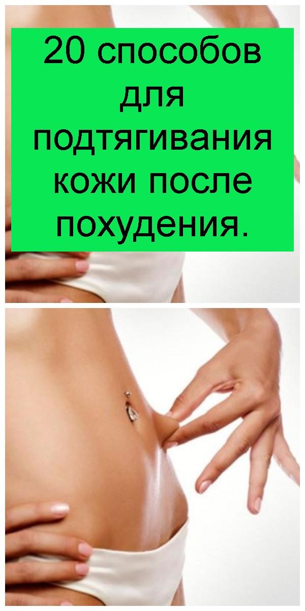 20 способов для подтягивания кожи после похудения 4