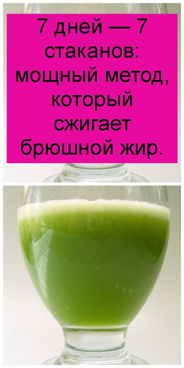 7 дней — 7 стаканов: мощный метод, который сжигает брюшной жир 4