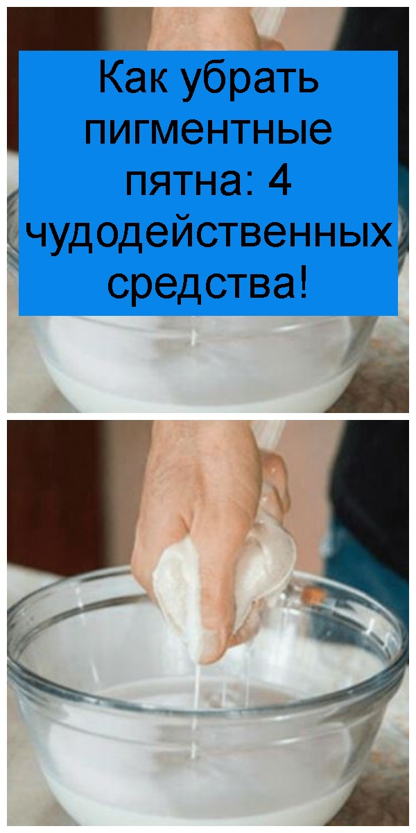 Как убрать пигментные пятна: 4 чудодейственных средства 4